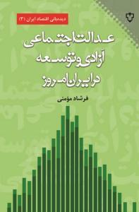 عدالت اجتماعی، آزادی و توسعه در ایران امروز اثر فرشاد مومنی